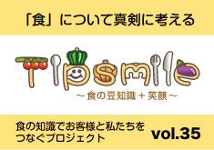 暑い季節の到来 夏バテを予防し夏を快適に過ごそう!!